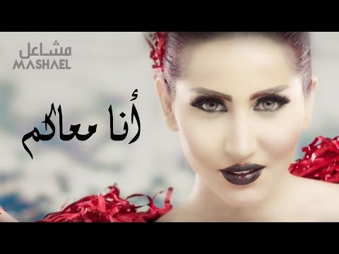 مشاعل - أنا معاكم (فيديو كليب حصري) | 2015 - عرب توداي
