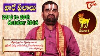 Vaara Phalalu | Oct 23rd to Oct 29th 2016 | Weekly Predictions 2016 || #Horoscope - TELUGUONE