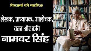 किताबों की बातें: नामवर सिंह, जिनका नाम ही काफी है - AAJTAKTV