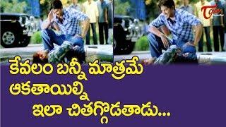 కేవలం 'బన్నీ' మాత్రమే ఆకతాయిల్ని ఇలా చితగ్గొడతాడు! | Allu Arjun Bunny Movie Scenes | TeluguOne - TELUGUONE