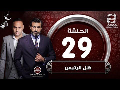 ظل الرئيس - HD - الحلقة التاسعة والعشرون - بطولة ياسر جلال | Zel El-Ra'es - Episode 29