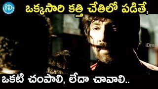ఒక్కసారి కత్తి చేతిలో పడితే ఒకటి చంపాలి, లేదా చావాలి || Anna Movie Scenes | Vijay, Amala Paul - IDREAMMOVIES
