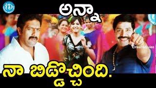 అన్న నా బిడ్డొచ్చింది - Brindavanam Scenes || Jr NTR, Kajal Agarwal, Samantha - IDREAMMOVIES