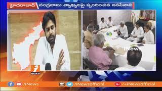 #PawanKalyan Clarifies Janasena Will Contest In 175 Seats In AP | Counter To Chandrababu | iNews - INEWS
