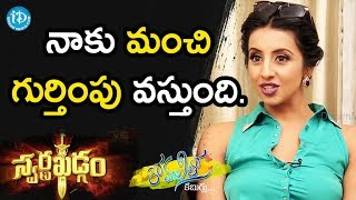 I Will Get A Good Recognition -  Sanjjanaa Galrani || Anchor Komali Tho Kaburulu - IDREAMMOVIES