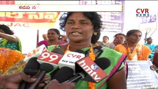 కడపలో వెలుగు ఉద్యోగుల రిలే దీక్షలు | Velugu Employees Protest in Kadapa | CVR NEWS - CVRNEWSOFFICIAL