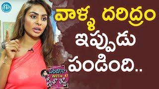 వాళ్ళ దరిద్రం ఇప్పుడు పండింది.. - Actress Sri Reddy || Saradaga With Swetha Reddy - IDREAMMOVIES