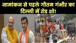 BJP Gautam Gambhir hold a roadshow in Delhi before filing nomination from East Delhi Lok Sabha seat - ITVNEWSINDIA