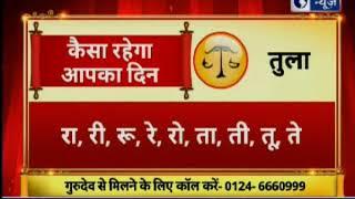 13th December 2018 आज का राशिफल   Aaj Ka Rashifal in Hindi   Daily Horoscope Today   Guru Mantra - ITVNEWSINDIA