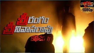 Kathanam 2 | Telugu Short Film Teaser | Directed by  Kalyan Charan| #TeluguShortFilms - TELUGUONE