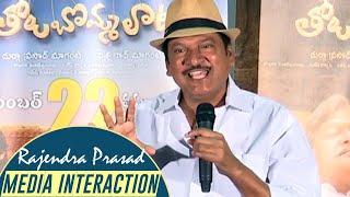 Rajendra Prasad Interaction With Media About Tholu Bommalata Movie | TFPC - TFPC