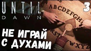 Until Dawn - ПЕРВОЕ НАПАДЕНИЕ (прохождение на русском) #3