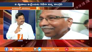 కూటమిలో చిటపటలు | Debate on Conflicts In Mahakutami Over Seats Allocation | Part-1 | iNews - INEWS