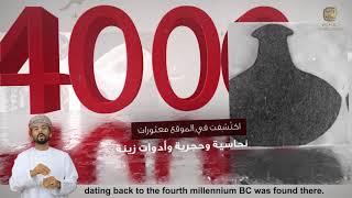 سلسلة آثار عمان جذورنا الأولى - الأثر الخامس موقع رأس الجنز بولاية صور