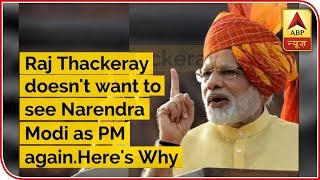 Raj Thackeray doesn't want to see Narendra Modi as PM again. Here's Why? - ABPNEWSTV