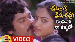 Chiranjeevi Super Hit Song | Kalasipo Naa Kallalo Video Song | Chattaniki Kallu Levu Movie - MANGOMUSIC