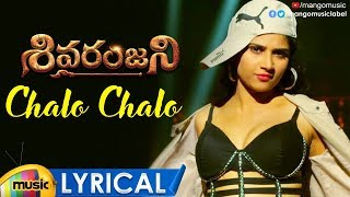 Chalo Chalo Song Lyrical | Sivaranjani 2019 Telugu Movie Songs | Rashmi Gautam | Mango Music - MANGOMUSIC