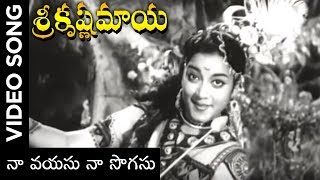 Sri Krishna Maya Telugu Movie Song | Na Vayassu Na Sogasu | ANR | Jamuna | Telugu Old Songs - RAJSHRITELUGU