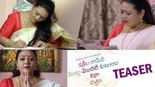 Shakeela Rasina Motta Modhati Kutumba Katha Chitram Official Teaser || Latest Telugu Movies - IGTELUGU