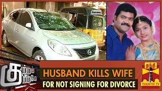 Kutram Kutrame 01/10/2014 Husband Kills Wife for not signing for Divorce – Thanthi TV Show