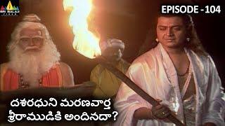 దశరధుని మరణవార్త శ్రీరాముడికి అందినదా? Vishnu Puranam Episode 104   Sri Balaji Video - SRIBALAJIMOVIES