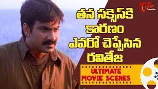 తన సక్సెస్ కి కారణం ఎవరో చెప్పేసిన రవితేజ | Ultimate Movie Scenes | TeluguOne - TELUGUONE