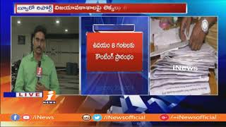 Huge Betting On Telangana Elections Results Ahead Of Counting | TS Elections Results 2018 | iNews - INEWS