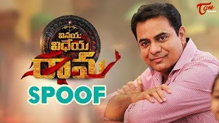 Vinaya Vidheya Rama Spoof | KTR Political Spoof | TeluguOne - TELUGUONE