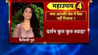 विजयदशमी special: क्या आपकी जेब में पैसा नहीं टिकता ? || Family Guru  में Jai Madaan के साथ - ITVNEWSINDIA
