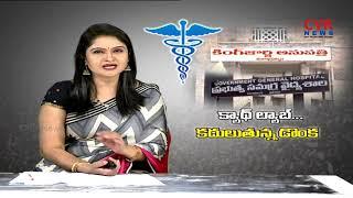 క్యాథ్ ల్యాబ్ ...కదులుతున్న డొంక|High Court notices to AP Health Department over Cath Lab | CVR News - CVRNEWSOFFICIAL