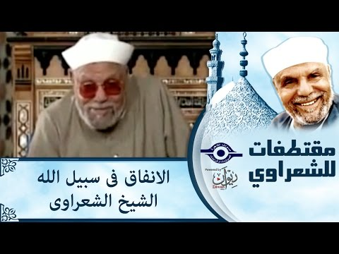 الشيخ الشعراوي | الانفاق فى سبيل الله الشيخ الشعراوى