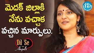 మెదక్ జిల్లాకి నేను వచ్చాక వచ్చిన మార్పులు. - Chandana Deepti || Dil Se With Anjali - IDREAMMOVIES