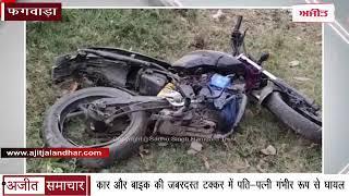 video : Phagwara - कार और बाइक की जबरदस्त टक्कर में Husband And Wife गंभीर रूप से Injured