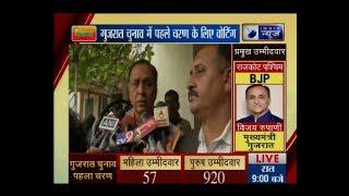 गुजरात विधानसभा चुनाव 2017 Phase1: अपनी अपनी जीत का दावा करते BJP और Congress के नेता - ITVNEWSINDIA