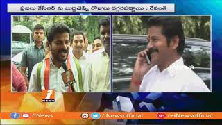 Congress Leader Revanth Reddy Face To Face Over Housing Society Case | iNews - INEWS