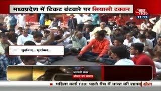 MP चुनाव: BJP में टिकट बंटवारे पर घमासान, कार्यकर्ताओं का प्रदर्शन - AAJTAKTV