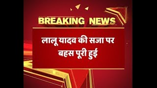 Fodder Scam: Quantum of punishment for Lalu Yadav, to be announced tomorrow - ABPNEWSTV
