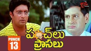 పంచ్ లు.. ప్రాసలు | Ep #13 | Prakash Raj Punch Dialogues | NavvulaTV - NAVVULATV
