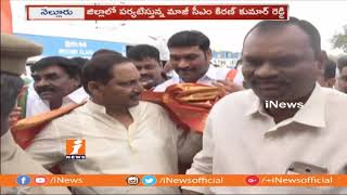 Ex CM Kiran Kumar Reddy Tour In Nellore | Gets Grand Welcome From Congress Cadre | iNews - INEWS