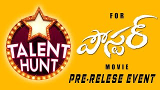 సినిమాలో ఛాన్స్ కావాలా..మీ వీడియో పంపండి | POSTER Movie Talent Hunt 2020 | TFPC - TFPC