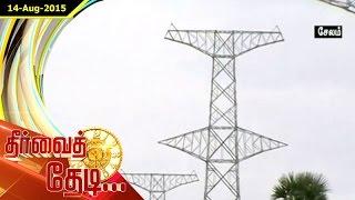 Thervai Thedi 16-08-2015 – Puthiya Thalaimurai Tv Show