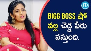My Opinion on Bigg Boss Show Telugu - Sushma Kiron | Soap Stars With Anitha | iDream Movies - IDREAMMOVIES