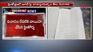 జగన్ పై దాడి కేసు హైకోర్టులో నేడు విచారణ : High Court to Investigate on YS Jagan Attack Case | CVR - CVRNEWSOFFICIAL