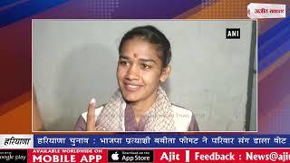 video : हरियाणा चुनाव : भाजपा प्रत्याशी बबीता फोगट ने परिवार संग डाला वोट