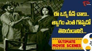 ఈ ఒక్క సీన్ చాలు.. త్యాగం ఎంత గొప్పదో తెలియడానికి... | Telugu Movie Ultimate Scenes | TeluguOne - TELUGUONE