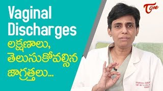 Vaginal Discharge - When Should You Consult Your Gynecologist ? | Dr. Manjula Anagani | TeluguOne - TELUGUONE