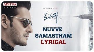 Nuvve Samastham Lyrical | Maharshi Songs || MaheshBabu, PoojaHegde || VamshiPaidipally - ADITYAMUSIC