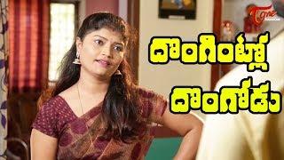 Dongintlo Dongodu | Telugu Short Film 2018 | By K Surya Narayana | TeluguoneTV - YOUTUBE