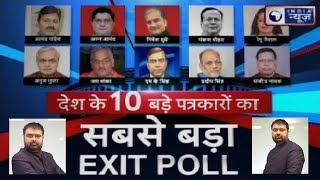 देश के 10 बड़े पत्रकारों का Exit Poll 2018   Deepak Chaurasia   Assembly Election 2018 - ITVNEWSINDIA