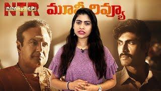 NTR Mahanayakudu Review & Rating || Nandamuri Balakrishna || Krish Jagarlamudi || Indiaglitz Telugu - IGTELUGU